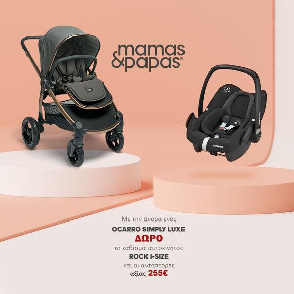 Εικόνα της Καρότσι Mamas & Papas Ocarro Simply Luxe Με Δώρο Κάθισμα Αυτοκινήτου Maxi Cosi Rock & Αντάπτορες καθίσματος